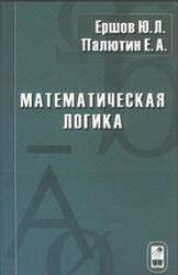 Математическая логика, Ершов Ю.Л., Палютин Е.А., 2011