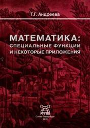 Математика, Специальные функции и некоторые приложения, Андреева Т.Г., 2013