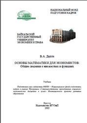 Основы математики для экономистов, Общие сведения о множествах и функциях, Дыхта В.А., 2003