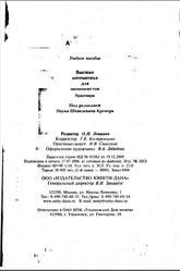 Высшая математика для экономистов, Практикум, Кремер Н.Ш., 2006