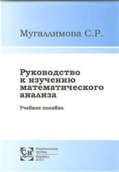 Руководство к изучению математического анализа, Мугаллимова С.Р., 2013