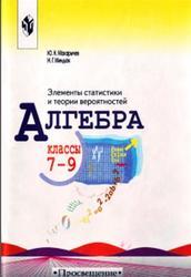 Алгебра, Элементы статистики и теории вероятностей, 7-9 класс, Макарычев Ю.Н., Миндюк Н.Г., Теляковский С.А., 2005