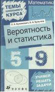 Вероятность и статистика, 5 9 класс, пособие для общеобразовательных учебных заведений, Бунимович Е. А., Булычев В. А., 2002