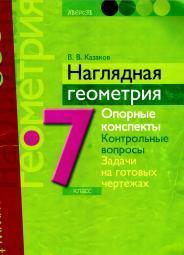 Наглядная геометрия, 7 класс, Казаков В.В., 2013