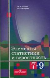 Элементы статистики и вероятность, 7-9 класс, Ткачева М.В., Федорова Н.Е., 2005