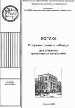 ЛОГИКА, опорные схемы и таблицы для студентов гуманитарных факультетов, 2008