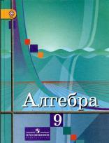Алгебра, 9 класс, учебник для общеобразовательных организаций, Колягин Ю.М., Ткачёва М.В., Фёдорова Н.Е., Шабунин М.И., 2014