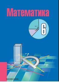 Математика, учебное пособие для 6-го класса с русским языком обучения, Кузнецова Е.П., Шнепермана Л.Б., 2014