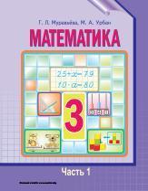 Математика, учебное пособие для 3-го класса учреждений общего среднего, образования с русским языком обучения, в 2 частях, Муравьёва Г.Л., Урб
