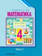 Математика, учебное пособие для 4-го класса учреждений общего, среднего образования с русским языком обучения, в 2 частях, часть 1, Муравьёва