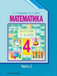 Математика, учебное пособие для 4-го класса учреждений общего, среднего образования с русским языком обучения, в 2 частях, часть 2, Муравьёва Г.Л., Урбан М.А., 2013