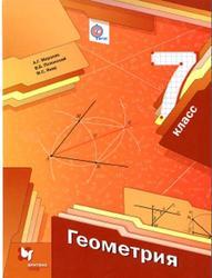 Геометрия, 7 класс, Мерзляк А.Г., Полонский В.Б., Якир М.С., 2015
