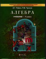 Алгебра, 7 класс, учебник для общеобразовательных учреждений, Рубин А.Г., Чулков П.В., 2013