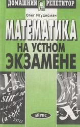 Математика на устном экзамене, Игудисман О.С., 2000