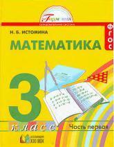 Математика, учебник для 3 класса общеобразовательных учреждений, в двух частях, Часть 1, Истомина Н.Б., 2013