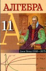 Алгебра, учебное пособие для 11-го класса с русским языком обучения, Кузнецова Е.П., Шнеперман Л.Б., 2013