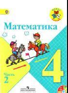 Математика, 4 класс, учебник для общеобразовательных учреждений. В 2 частях Часть 2, Моро М.И., Бантова М.А., Бельтюкова Г.В., 2013