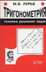 Тригонометрия, Техника решения задач, Лурье М.В., 2004