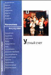 Устный счёт, Камаев П.М., 2007