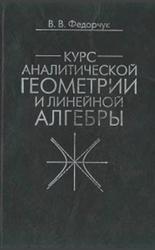 Курс аналитической геометрии и линейной алгебры, Федорчук В.В., 2003