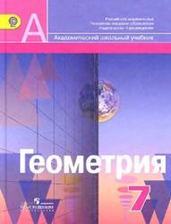 Геометрия, 7 класс, Александров А.Д., Вернер А.Л., Рыжик В.И., 2013