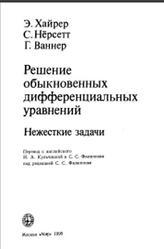 Решение обыкновенных дифференциальных уравнений, Нежесткие задачи, Хайрер Э., Нёрсетт С., Ваннер Г., 1990