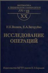 Исследование операций, Волков И.К., Загоруйко Е.А., 2000
