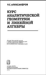Курс аналитической геометрии и линейной алгебры, Александров П.С., 1979