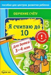 Обучение счету, Я считаю до 10, Для детей 3-4 лет