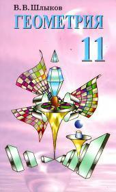 Геометрия, учебное пособие для 11-го класса учреждений общего среднего образования с русским языком обучения, Шлыков В.В., 2013