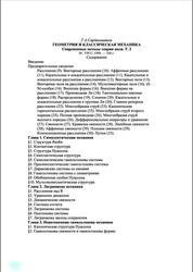Геометрия и классическая механика, Современные методы теории поля, Том 2, Сарданашвили Г.А., 1998