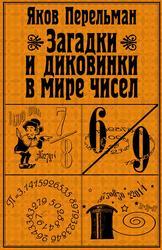 Загадки и диковинки в мире чисел, Перельман Я.И.