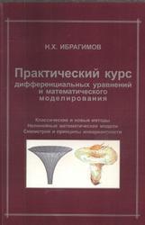 Практический курс дифференциальных уравнений и математического моделирования, Ибрагимов Н.X., 2007