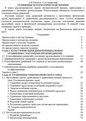 Уравнения математической физики, Тихонов А.Н., Самарский А.А.