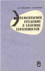Элементарное сведение в теорию вероятностей, Гнеденко Б.В., Хинчин А.Я., 1970