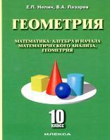 Математика, алгебра и начала математического анализа, геометрия. Геометрия (базовый и углубленный уровни). 10 класс, учебное пособие для общ