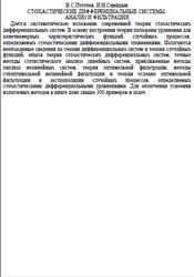 Стохастические дифференциальные системы, Анализ и фильтрация, Пугачев В.С., Синицын И.Н.