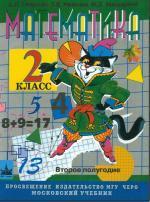 Математика, учебник для 2 класса (Второе полугодие), Гейдман Б.Л., Ивакина Т.В., Мишарина И.Э., 2002