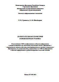 Начертательная геометрия и инженерная графика, пособие, Гришель Р.П., Шнейдеров Е.Н., 2014