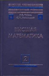 Высшая математика, Дифференциальное и интегральное исчисление, Том 2, Бугров Я.С., Никольский С.М., 2004