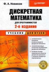 Дискретная математика для программистов, Новиков Ф.А., 2007