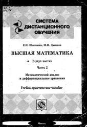 Высшая математика, Математический анализ и дифференциальные уравнения, Часть 2, Шилкина Е.И., Дымков М.П., 2005