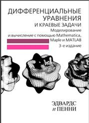 Дифференциальные уравнения и краевые задачи, Моделирование и вычисление с помощью Mathematica, Maple и MATLAB, Эдвардс Ч.Г., Пенни Д.Э., 2008