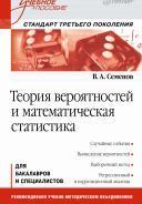 Теория вероятностей и математическая статистика, учебное пособие, стандарт третьего поколения, Семенов В.А., 2013