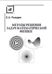 Методы решения задач математической физики, Рындин Е.А.