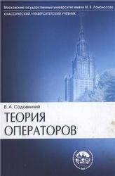 Теория операторов, Садовничий В.А., 2004