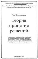 Теория принятия решений, Черноморов Г.А., 2002