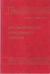 Автоматическое образование гипотез, Математические основы общей теории, Гаек П., Гавранек Т., 1984