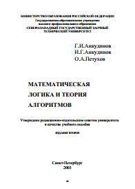 Математическая логика и теория алгоритмов, Анкудинов Г.И., Анкудинов И.Г., Петухов О.А., 2013