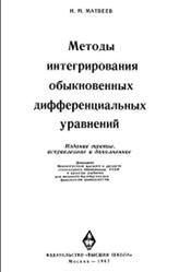 Методы интегрирования обыкновенных дифференциальных уравнений, Матвеев Н.М., 1967